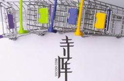 寺库集团:捐款100万支持疫情防控