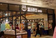 盒马与上海市崇明区政府达成战略合作协议