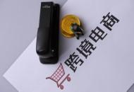 第二届跨境十倍增长峰会在杭举办