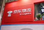 京东物流参展浙江国际智慧交通产业博览会