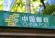 中国邮政与创维集团达成协议   将围绕金融和物流等方面展开合作