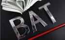 打击电信网络诈骗 工信部组织BAT等11家企业召开座谈会