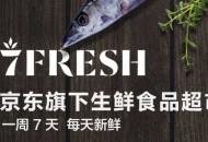 """京東7FRESH發布""""人才共享""""計劃"""