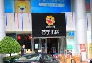 苏宁物流上海生鲜加工中心双十二上线