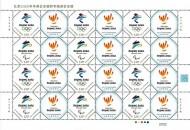 中国邮政成北京冬奥会独家供应商  全方位满足用邮需求