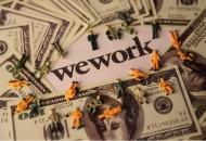 50亿美元第一步:高盛为WeWork提供17.5亿美元信贷