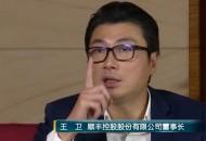 王卫卸任顺丰控股集团商贸有限公司董事长