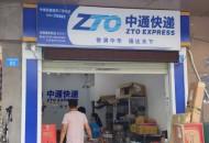 国家邮政局局长马军胜参观中通总部