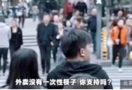 900亿双!外卖一年消耗的一次性筷子,北京忍不下去了