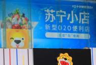 """苏宁菜场上线""""菜场食验室""""频道"""