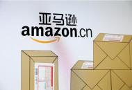 亚马逊全球开店跨境峰会开幕 宣布2020中国四大战略