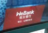 微众银行实验室发布用户体验评估工具WeUX2.0等多项成果