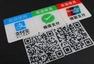 深圳印发建设先行示范区行动方案 将移动支付列入具体任务
