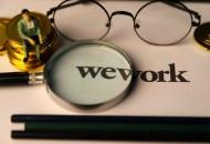WeWork正评估其全球运营和资产   部分租赁交易可能会取消