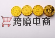 杭州最高百万资金扶持 跨境电商进入高速发展期