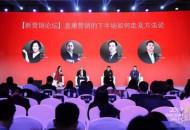 如涵冯敏:红人IP化是营销的未来趋势