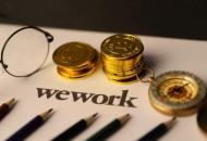 WeWork获得17.5亿美元信贷融资   由高盛牵头