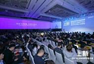 上新·2019亿邦未来零售大会广州召开