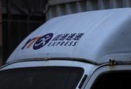 圆通航空加入国际航空运输协会
