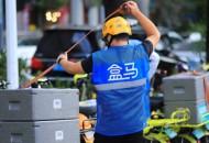 盒马成阿里与大润发合资公司第二大股东 注册资本增至3亿元