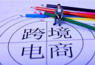 河北省前11月跨境电商进出口总值增长超200倍