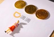 滴滴顺风车今日在北京等地试运营   女性专属保护计划上线