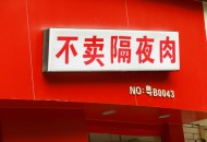 从猪肉铺起家,被京东一眼相中,土味十足的钱大妈,2020年要开1000家店!