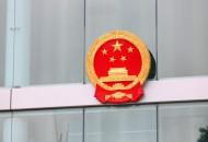 国务院批复同意在24个城市设立跨境电商综合试验区