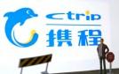 """攜程發布春節""""中國人旅游過年""""趨勢預測報告"""
