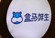 盒马鲜生CEO侯毅:前置仓仅是做给VC看的模式