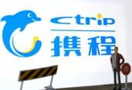 传携程已就回港二次上市事宜与中金公司等进行洽谈