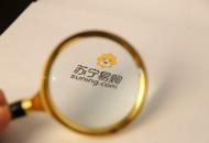 河南省签约苏宁控股集团 未来5年新增各类门店超1000家