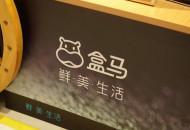 阿里巴巴明年或在郑州设10家盒马鲜生门店
