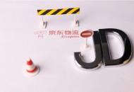 京东物流发布《区块链物流追踪服务应用指南》团体标准