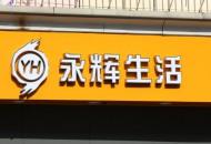 永辉生活app销售华为全系产品