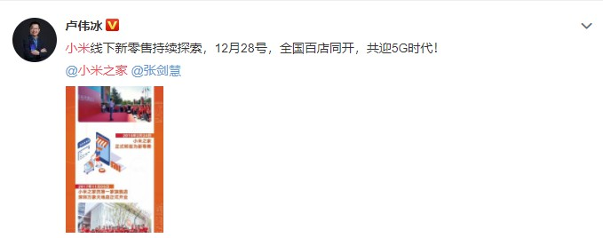 小米線下新零售明日將迎來百店同開_零售_電商報