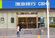 渤海银行三季度末消费金融贷款占增量3成