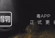 """毒App启动品牌升级 更名为""""得物"""""""