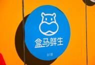 盒马鲜生西安星座广场店昨日开业