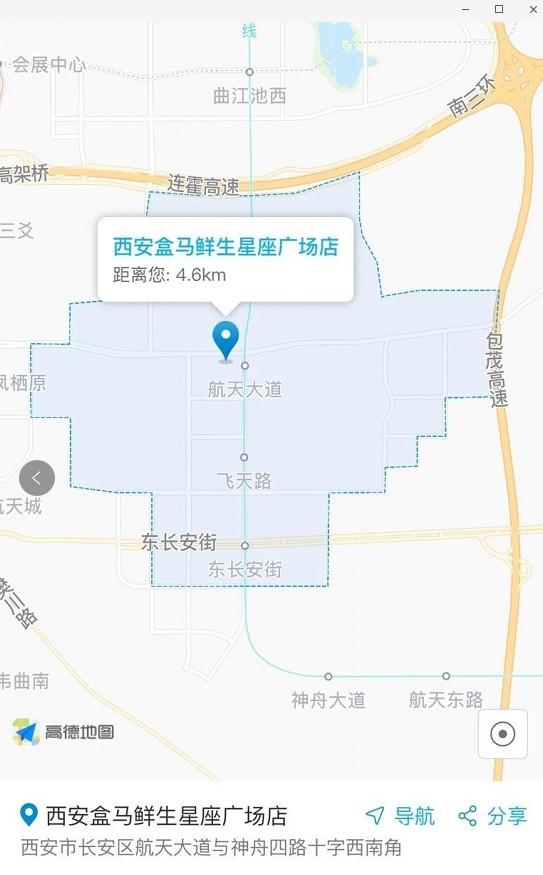盒馬鮮生西安星座廣場店昨日開業_零售_電商報