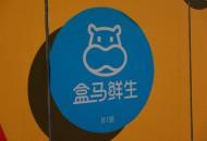 盒马:春节期间将为4000万用户提供30分钟到家服务