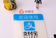支付宝入选2019年度上海人工智能TOP企业榜单