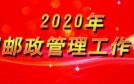 國家郵政局:2020年要實現第一個百年奮斗目標