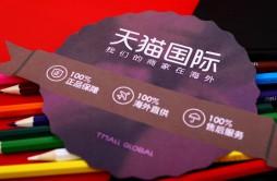 天貓國際再度發力招商 雙品牌協同增強寡頭格局