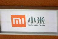 小米联合尚乘集团等3家公司共同申请新加坡数字银行