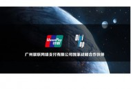 DigiTop鼎创科技品牌焕新 携手广州银联 用科技创新打造跨境支付新生态