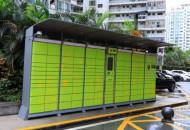 全国主要城市智能快件箱已达40.6万组