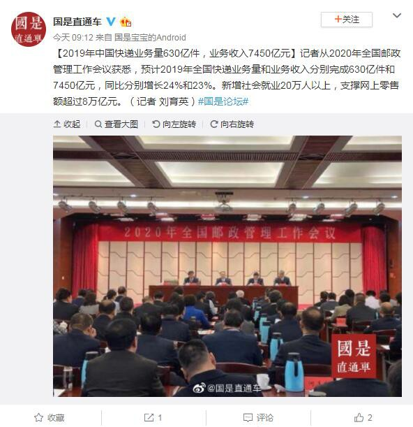 2019年中国快递成绩单出炉:业务量630亿件_物流_电商报