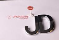 京东物流河南公司牵手河南电信共建5G智能物流园区