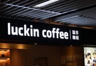 瑞幸咖啡发布智能无人零售战略 直营门店数达4507家